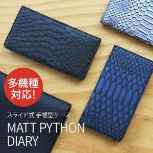 スライド式 多機種対応マルチケース Matt Python Diary