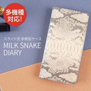 スライド式 多機種対応マルチケース Milk Snake Diary