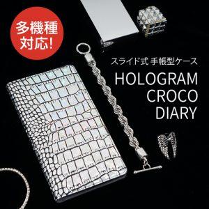 スライド式 多機種対応マルチケース Hologram Croco Diary