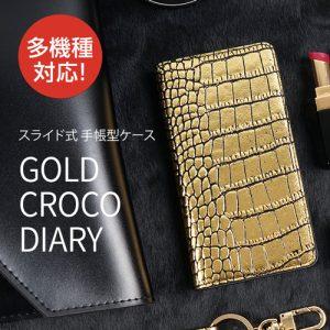 スライド式 多機種対応マルチケース Gold Croco Diary