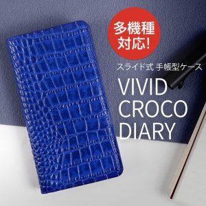 スライド式 多機種対応マルチケース Vivid Croco Diary